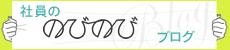 社員の「のびのび」ブログ