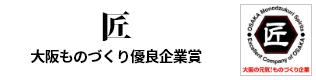 匠(大阪ものづくり優良企業賞)