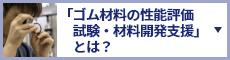 「ゴム材料の性能評価試験・材料開発支援」とは?